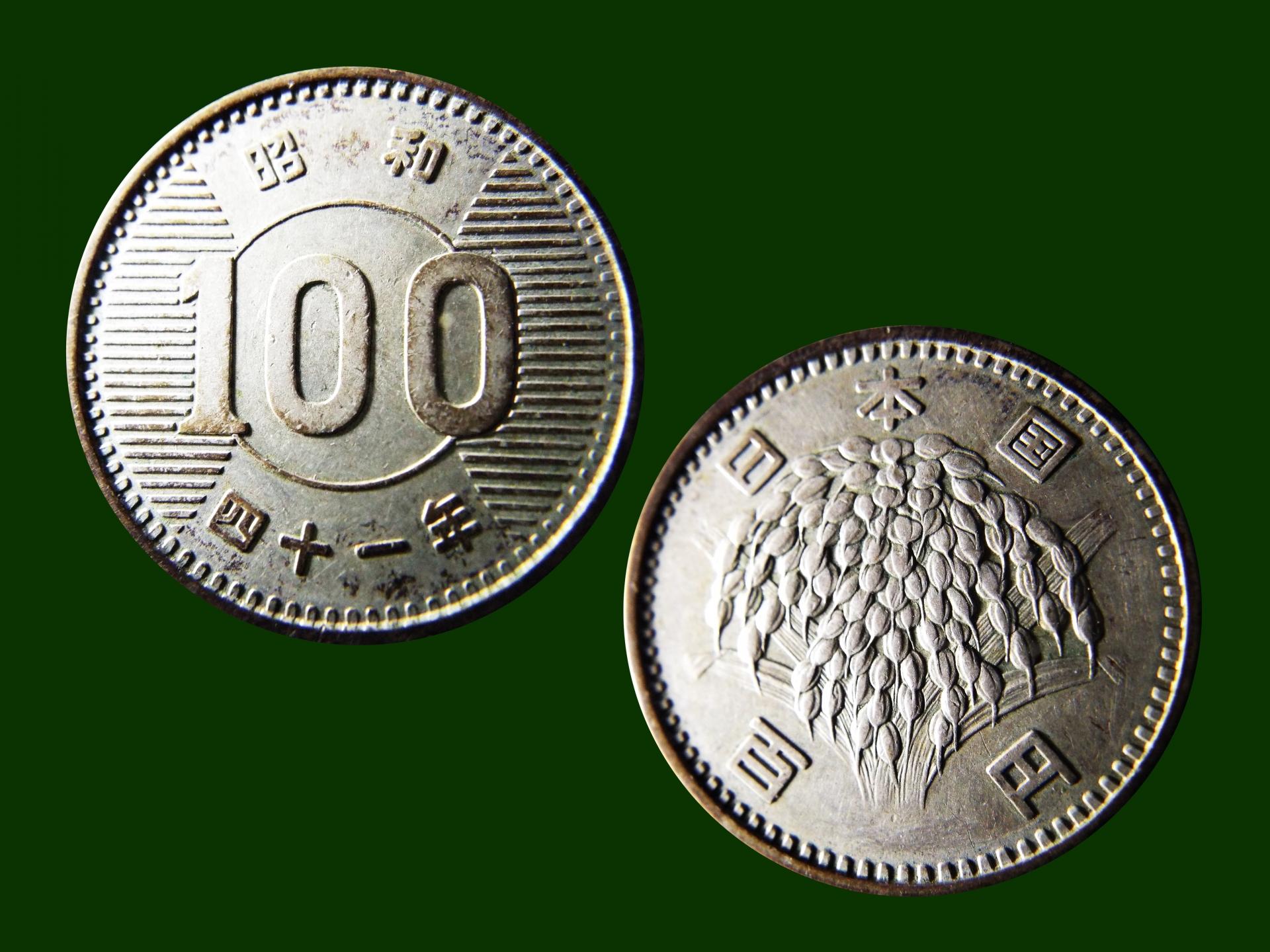 旧100円硬貨