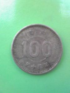旧100円玉表 昭和35年