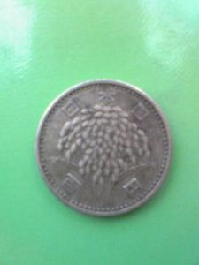 旧100円玉裏